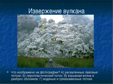 Извержение вулкана Что изображено на фотографии? А) раскаленные лавовые поток...