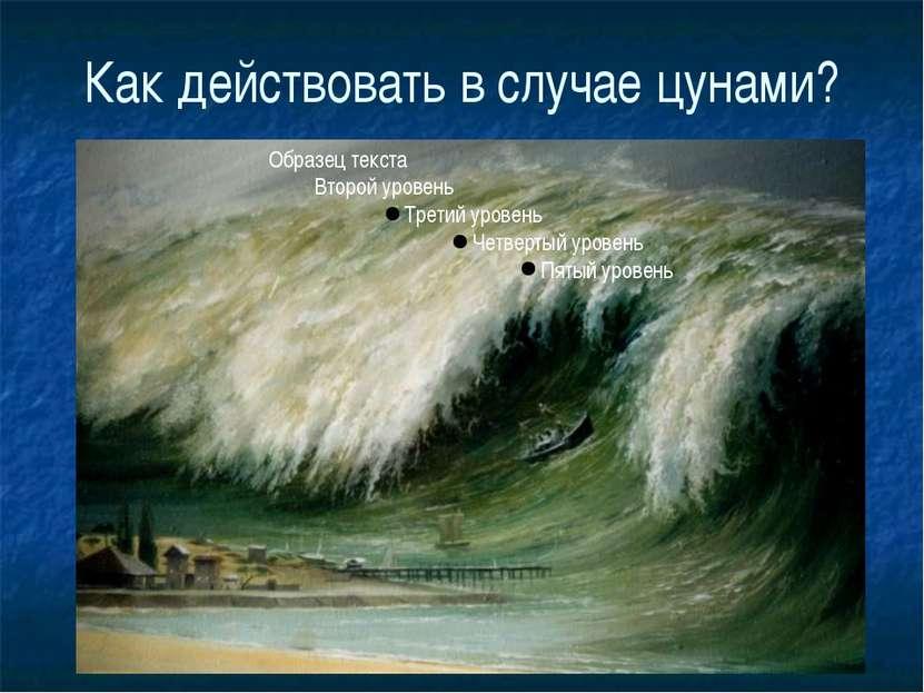 Как действовать в случае цунами?