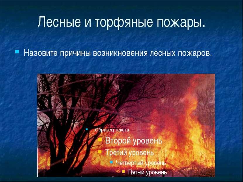 Лесные и торфяные пожары. Назовите причины возникновения лесных пожаров.