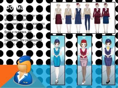 Форма На работе стюардессы носят форменную одежду авиакомпании, чаще всего эт...