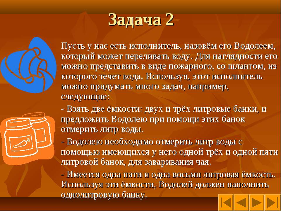 Задача 2 Пусть у нас есть исполнитель, назовём его Водолеем, который может пе...