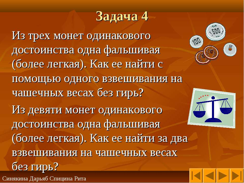 Задача 4 Из трех монет одинакового достоинства одна фальшивая (более легкая)....