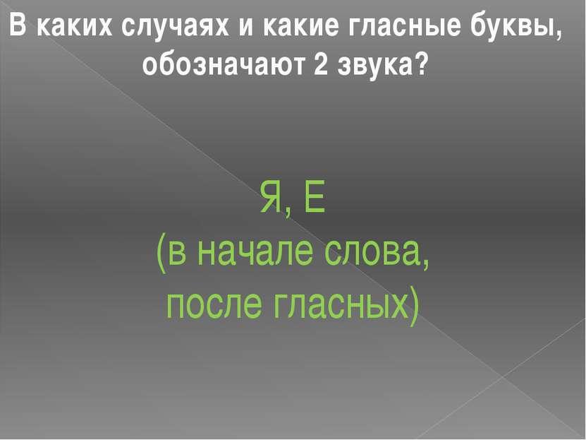 В каких случаях и какие гласные буквы, обозначают 2 звука? Я, Е (в начале сло...