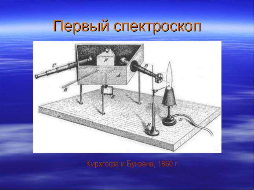 Первый спектроскоп Кирхгофа и Бунзена, 1860 г.