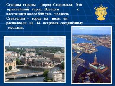 Столица страны – город Стокгольм. Это крупнейший город Швеции с населением ок...