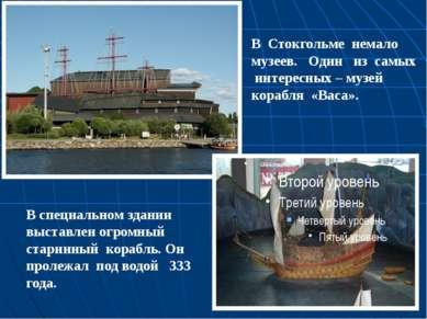 В специальном здании выставлен огромный старинный корабль. Он пролежал под во...