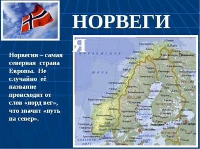 Норвегия – самая северная страна Европы. Не случайно её название происходит о...