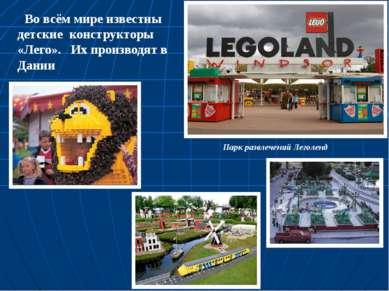 Во всём мире известны детские конструкторы «Лего». Их производят в Дании Парк...