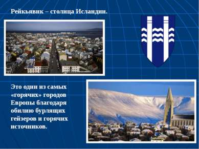 Рейкьявик – столица Исландии. Это один из самых «горячих» городов Европы благ...