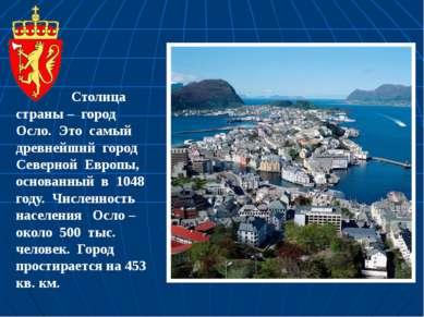 Столица страны – город Осло. Это самый древнейший город Северной Европы, осно...