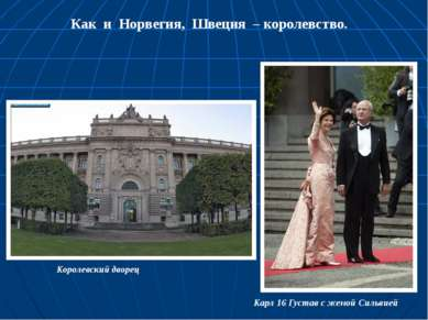 Как и Норвегия, Швеция – королевство. Королевский дворец Карл 16 Густав с жен...
