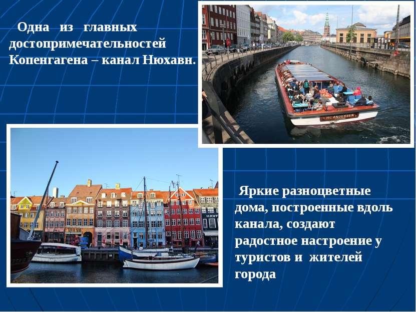 Одна из главных достопримечательностей Копенгагена – канал Нюхавн. Яркие разн...