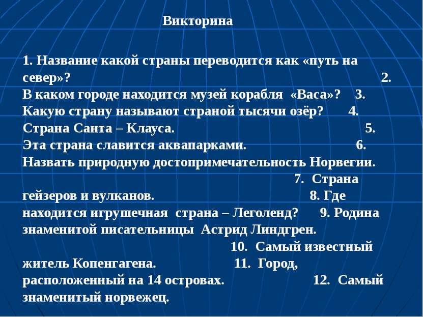 Викторина 1. Название какой страны переводится как «путь на север»? 2. В како...