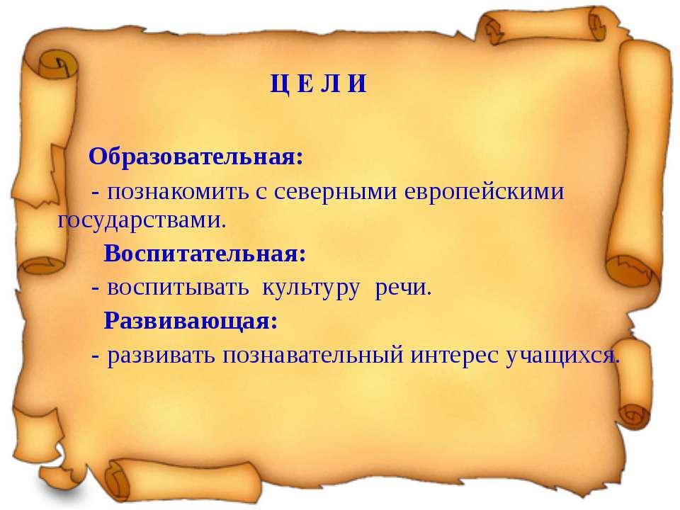 Образовательная: - познакомить с северными европейскими государствами. Воспит...