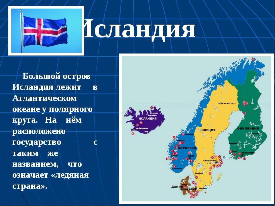 Исландия Большой остров Исландия лежит в Атлантическом океане у полярного кру...