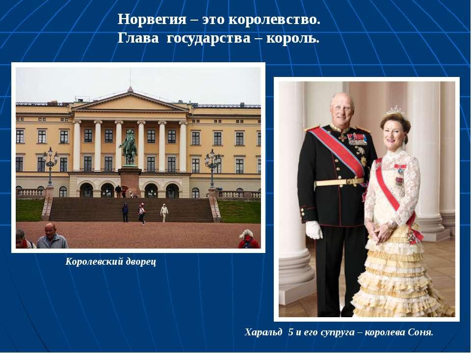 Норвегия – это королевство. Глава государства – король. Королевский дворец Ха...
