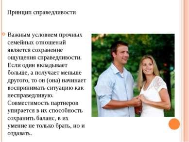 Принцип справедливости Важным условием прочных семейных отношений является со...