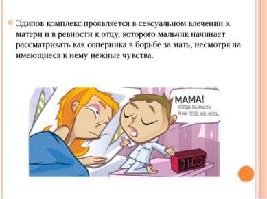 Эдипов комплекс проявляется в сексуальном влечении к матери и в ревности к от...