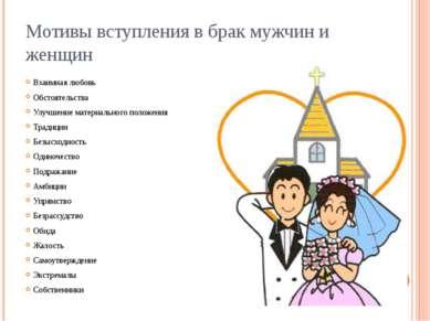 Мотивы вступления в брак мужчин и женщин Взаимная любовь Обстоятельства Улучш...