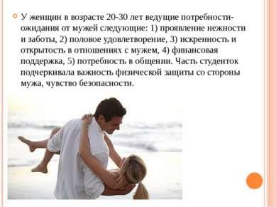 У женщин в возрасте 20-30 лет ведущие потребности-ожидания от мужей следующие...