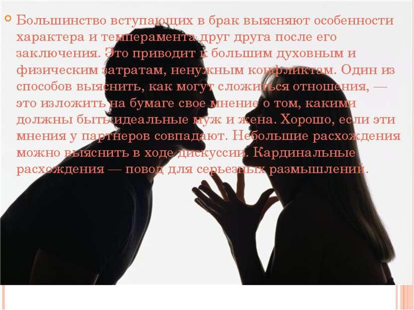 Большинство вступающих в брак выясняют особенности характера и темперамента д...