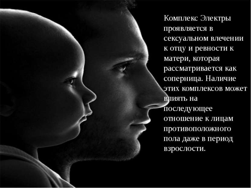 Комплекс Электры проявляется в сексуальном влечении к отцу и ревности к матер...