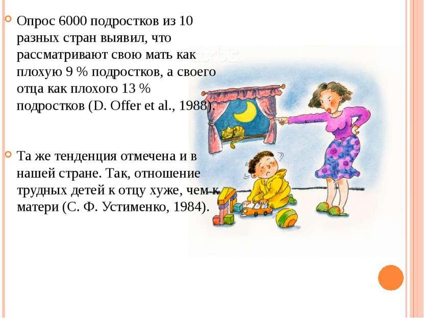 Опрос 6000 подростков из 10 разных стран выявил, что рассматривают свою мать ...
