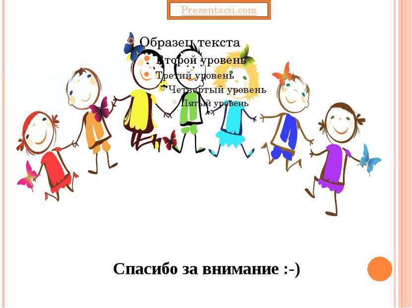 Спасибо за внимание :-) Prezentacii.com
