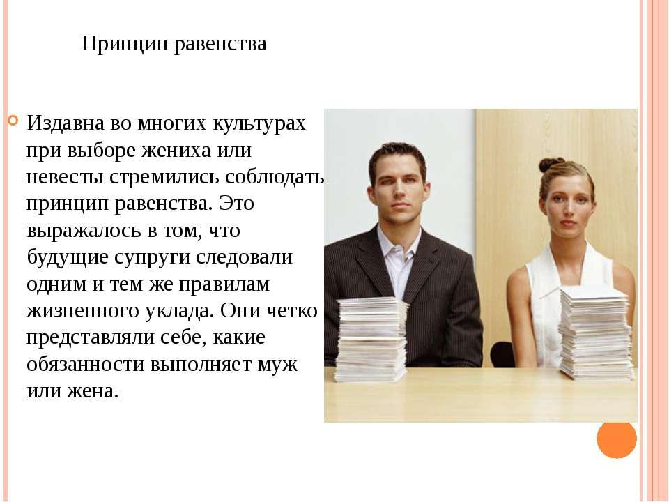 Принцип равенства Издавна во многих культурах при выборе жениха или невесты с...