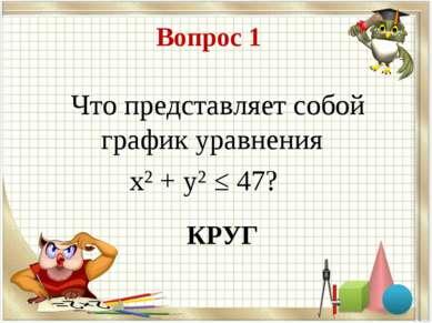 Вопрос 1 Что представляет собой график уравнения х² + у² ≤ 47? КРУГ