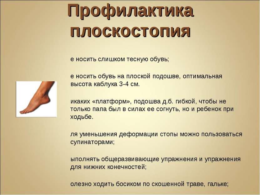 Профилактика плоскостопия Не носить слишком тесную обувь; Не носить обувь на ...