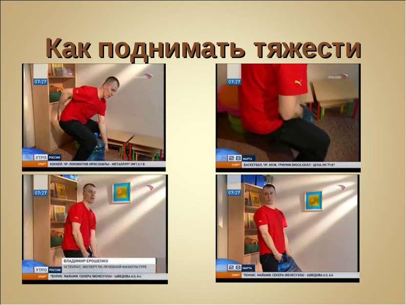 Как поднимать тяжести