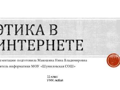 Презентацию подготовила Макошина Нина Владимировна Учитель информатики МОУ «Ш...