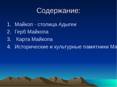 Содержание: Майкоп - столица Адыгеи Герб Майкопа Карта Майкопа Исторические и...
