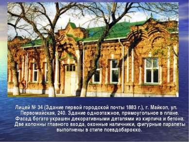 Лицей № 34 (Здание первой городской почты 1883 г.), г. Майкоп, ул. Первомайск...