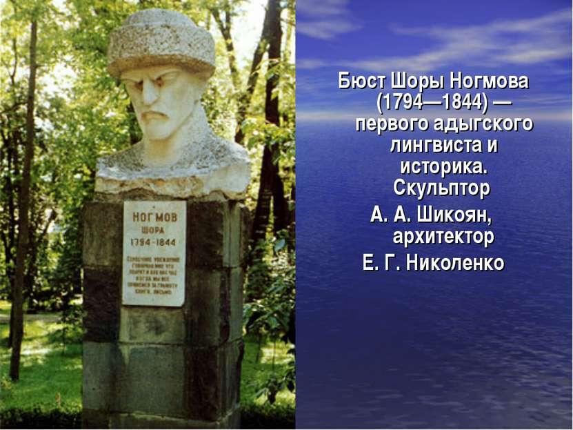 Бюст Шоры Ногмова (1794—1844) — первого адыгского лингвиста и историка. Скуль...