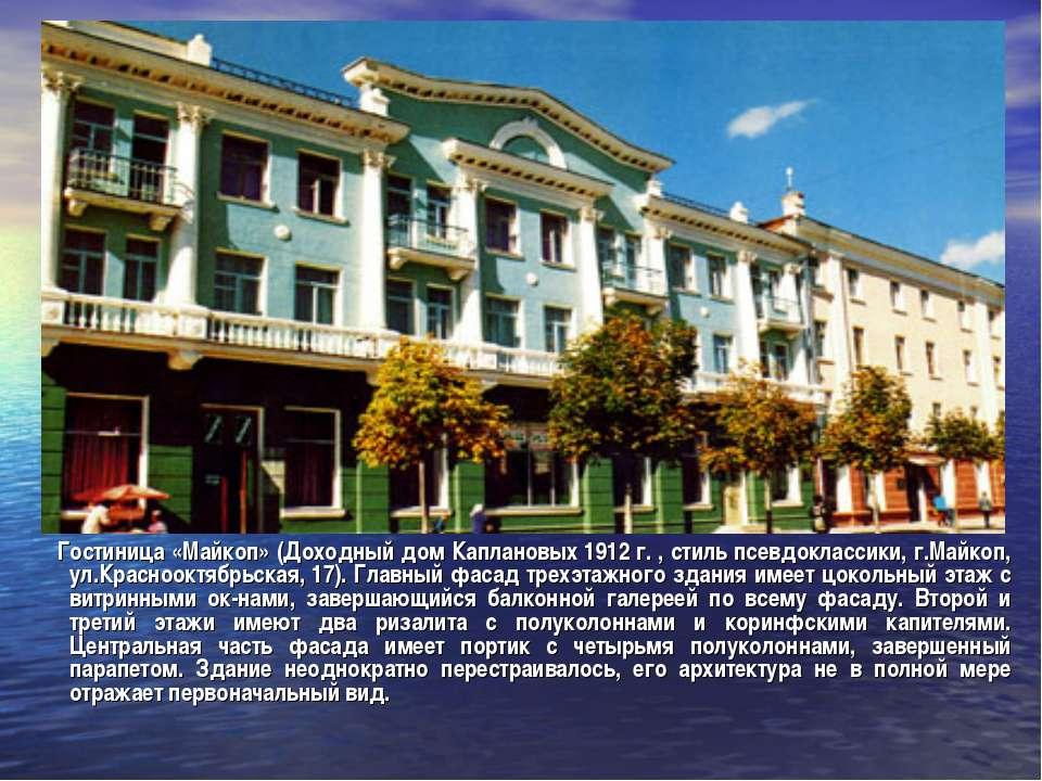 Гостиница «Майкоп» (Доходный дом Каплановых 1912 г. , стиль псевдоклассики, г...