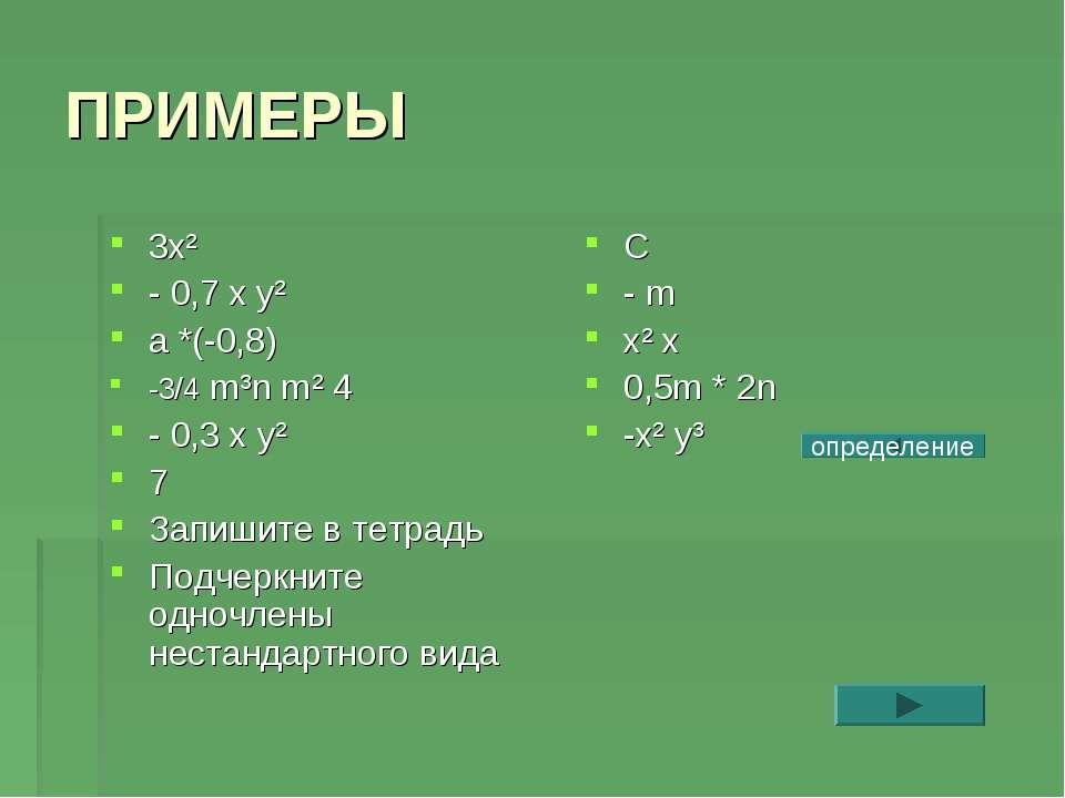 ПРИМЕРЫ 3х² - 0,7 х у² а *(-0,8) -3/4 m³n m² 4 - 0,3 x y² 7 Запишите в тетрад...