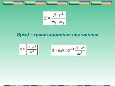 G(же) – гравитационная постоянная