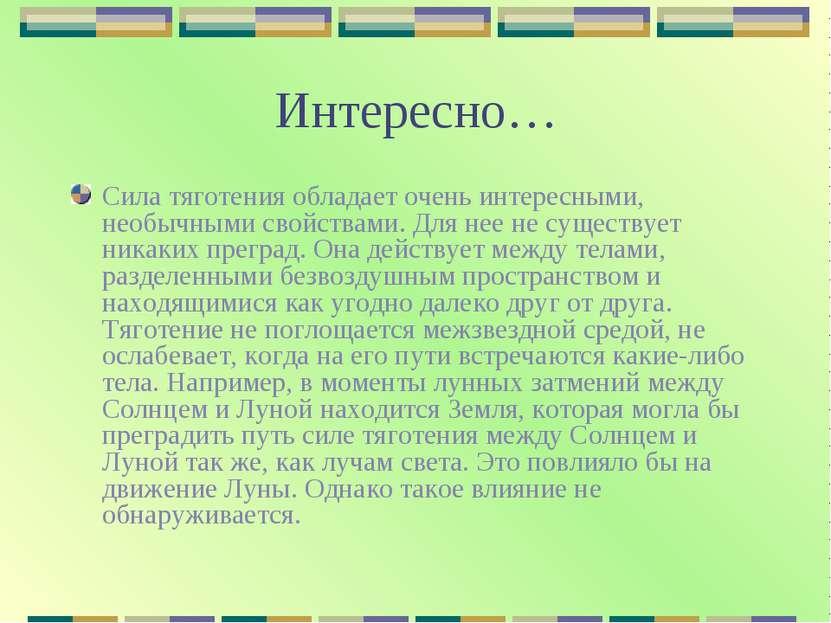 Интересно… Сила тяготения обладает очень интересными, необычными свойствами. ...