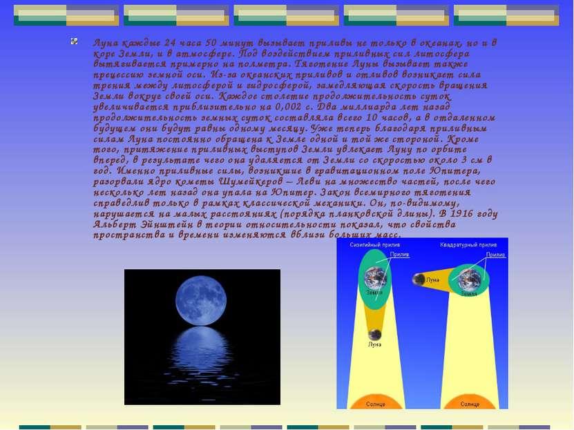 Луна каждые 24 часа 50 минут вызывает приливы не только в океанах, но и в кор...