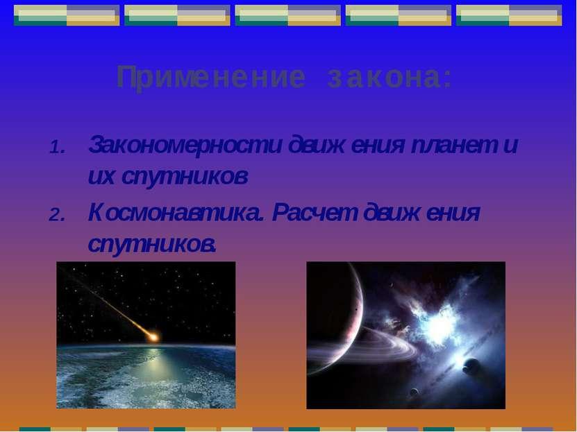 Применение закона: Закономерности движения планет и их спутников Космонавтика...