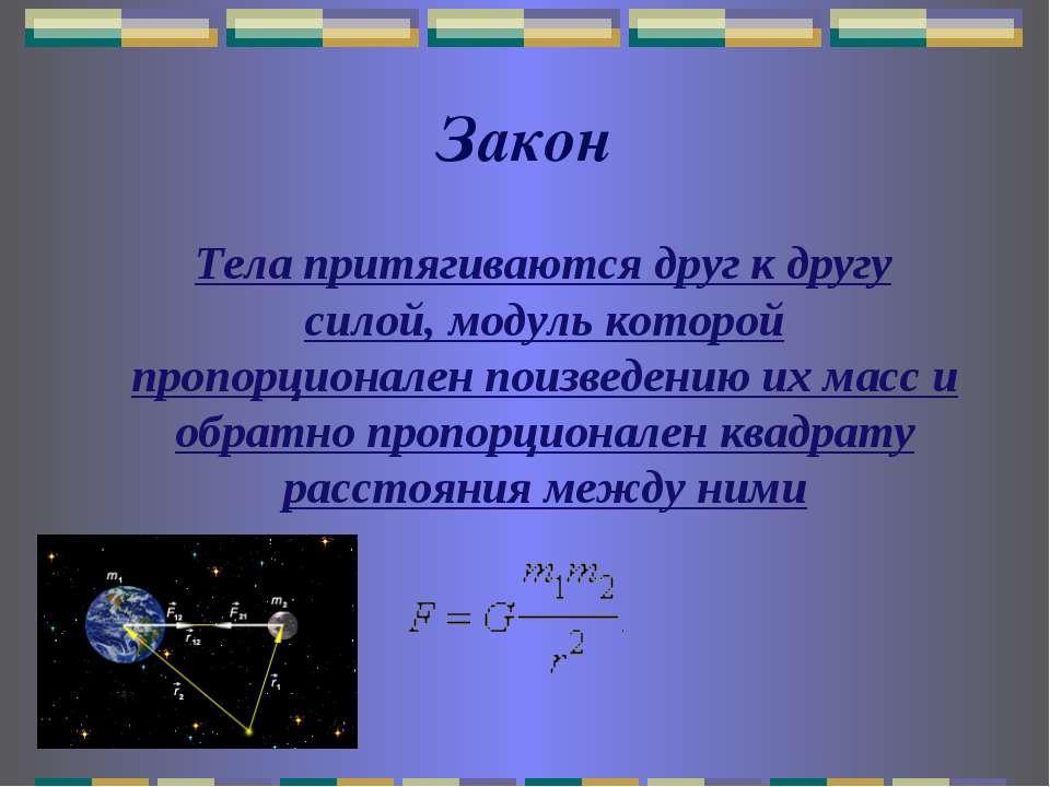 Закон Тела притягиваются друг к другу силой, модуль которой пропорционален по...