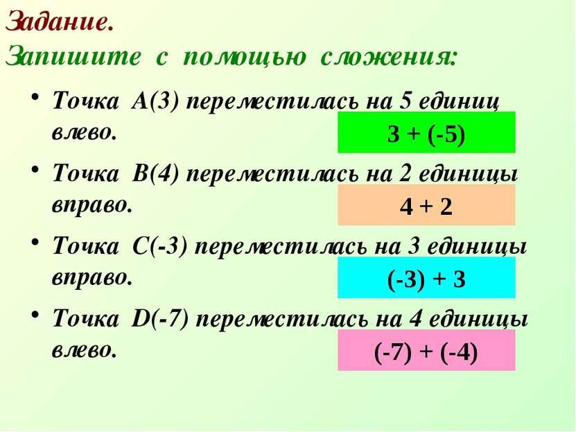 Задание. Запишите с помощью сложения: Точка А(3) переместилась на 5 единиц вл...