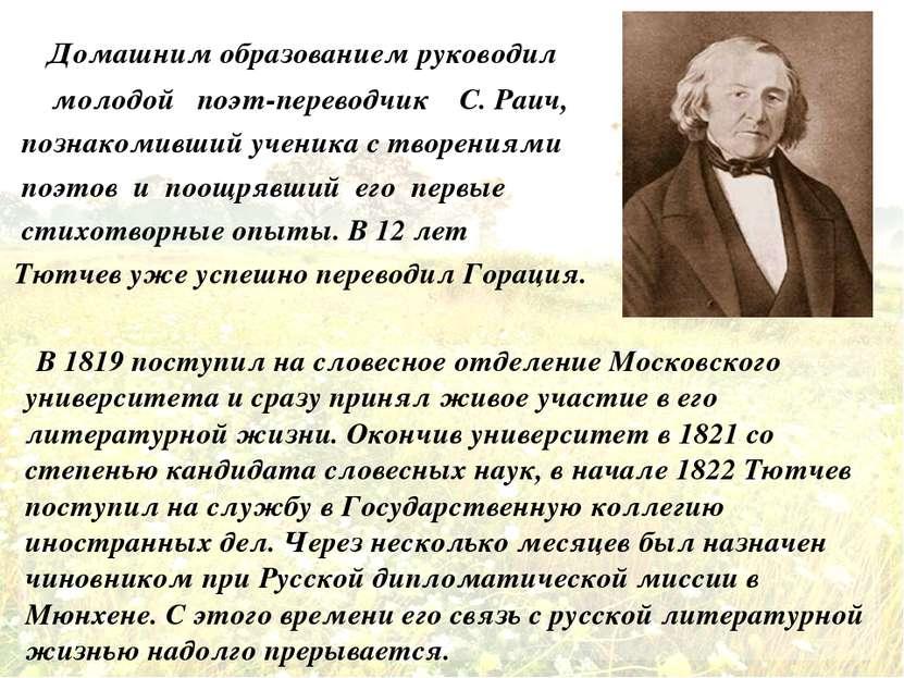 Домашним образованием руководил молодой поэт-переводчик С. Раич, познакомивши...