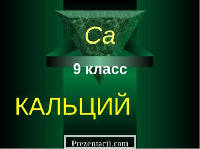 КАЛЬЦИЙ Ca 9 класс