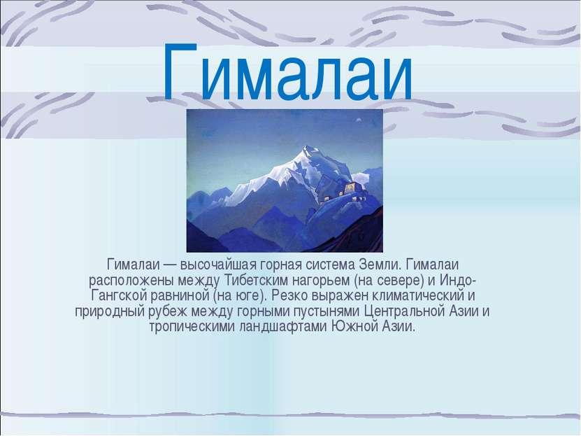 Гималаи Гималаи — высочайшая горная система Земли. Гималаи расположены между ...