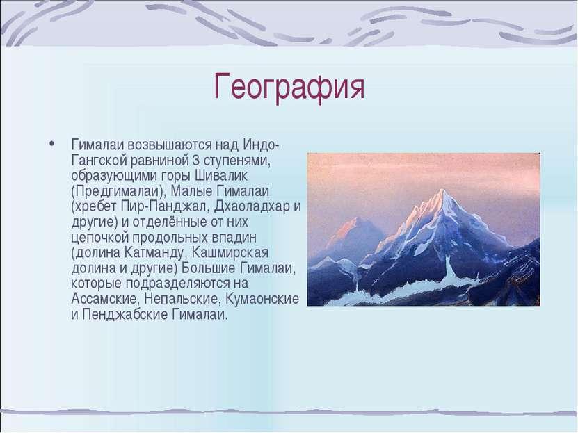 География Гималаи возвышаются над Индо-Гангской равниной 3 ступенями, образую...