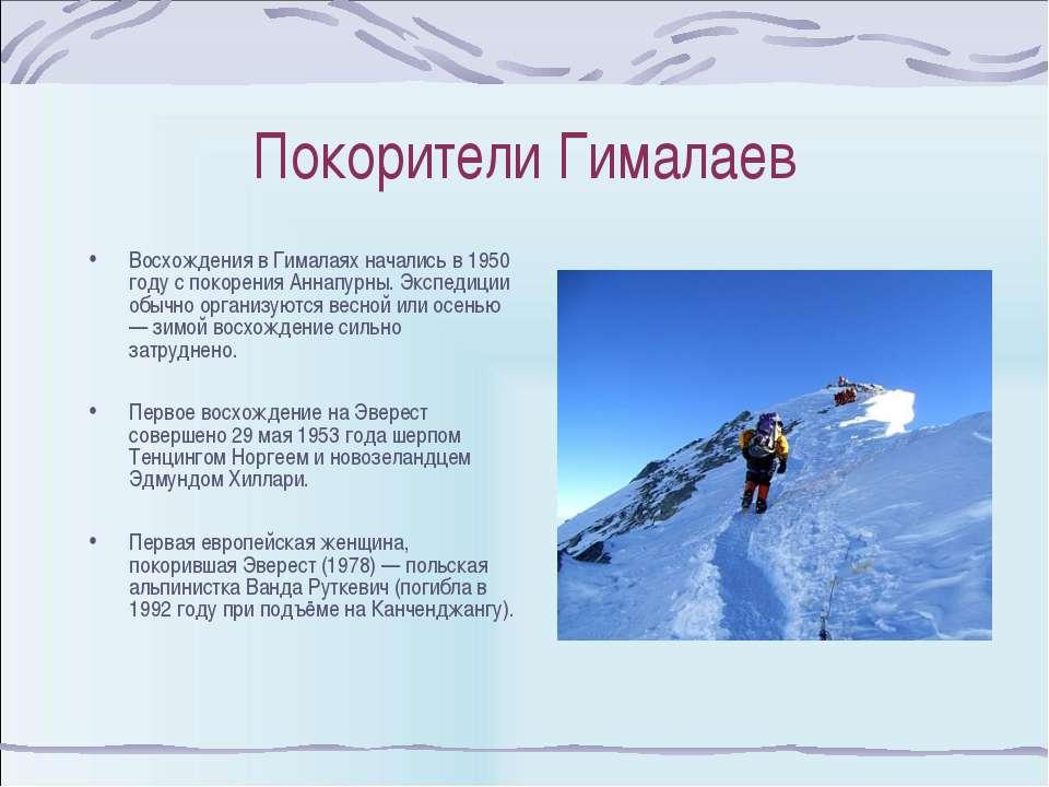 Покорители Гималаев Восхождения в Гималаях начались в 1950 году с покорения А...