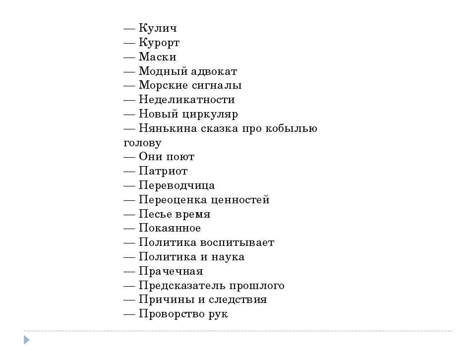 — Кулич — Курорт — Маски — Модный адвокат — Морские сигналы — Неделикатности ...